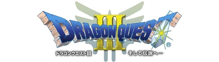 ドラゴンクエスト3-トップ