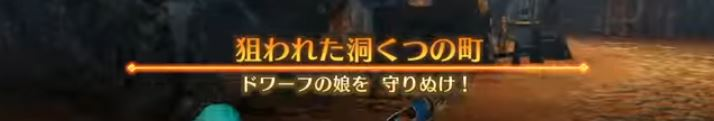 ドラゴンクエストヒーローズドワラキア3