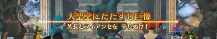 ドラゴンクエストヒーローズドワラキア5