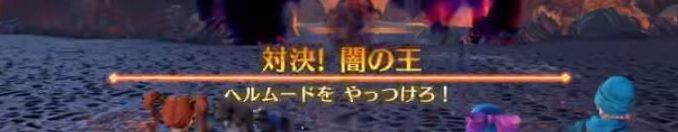 ドラゴンクエストヒーローズ次元島4