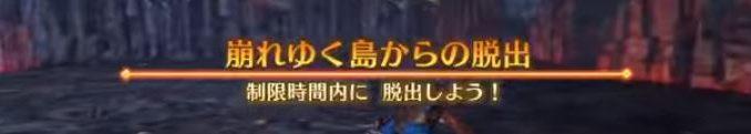 ドラゴンクエストヒーローズ次元島5
