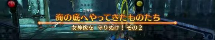 ドラゴンクエストヒーローズ海底神殿2