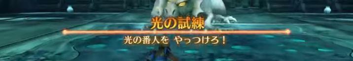 ドラゴンクエストヒーローズ海底神殿4