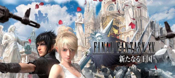 FF15 新たなる王国攻略まとめWiki - SAMURAI GAMERS
